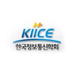 한국정보통신학회